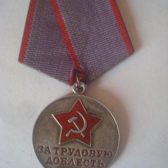 Медаль Трудовая доблесть