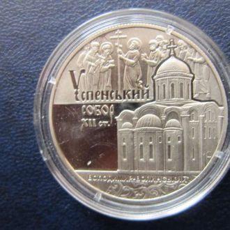 5 гривен Украина 2015 Успенский собор 12-го века
