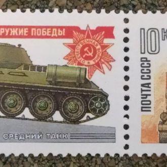 марки СССР 1984 сцепка танк Т-34 MNH
