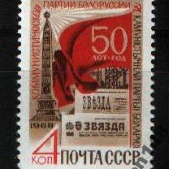 1968 50 лет КП Белоруссии