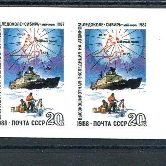 СССР 1988 Ледокол Сибирь пара без зубцов.