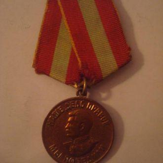 Медаль За Доблестный труд в годы ВОВ