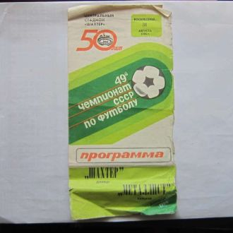 програмка футбол Шахтёр  Металлист Харьков 1986
