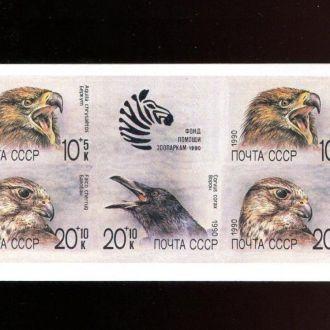 СССР 1990 Помощь зоопаркам пары без зубцов.