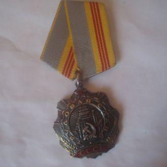 Орден Трудовой Славы 3 ст.