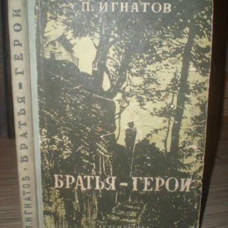 Игнатов П.  Братья - герои 1955г. ВОВ диверсии