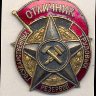 Знак Образование Отличник Гос трудрезервов № 3488.