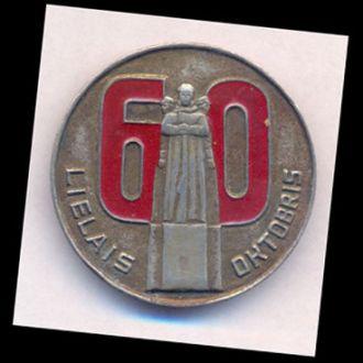 Знак Октябрьской революции 60 лет Литва.