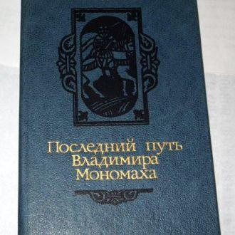 -А. Ладинский  Последний путь Владимира Мономаха -