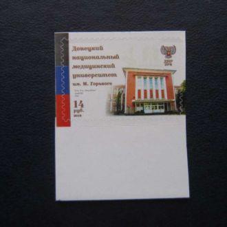 марка Донецк 2016 Медицинский институт