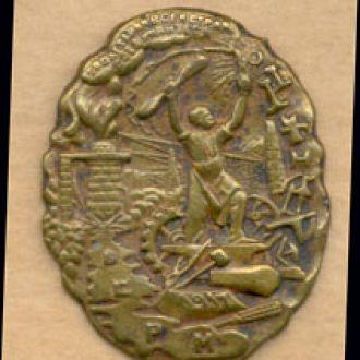 Знак Рабочие союзы ВСРМ Союз металлистов латунь.