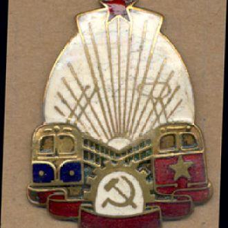 Знак Рабочие союзы Союз раб-в город эл тр-та больш