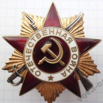 ОРДЕН ОВ 1й степени (юб) !!! РЕДКИЙ, ПЛОЩАДКА !!!