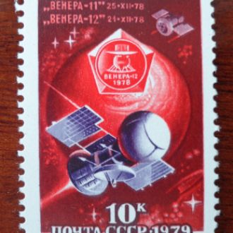 СССР,1979г.,космос (12грн.)