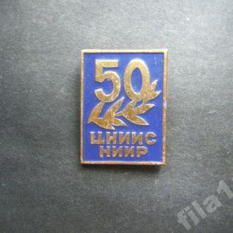 значок ЦНИИСНИИР 50 лет