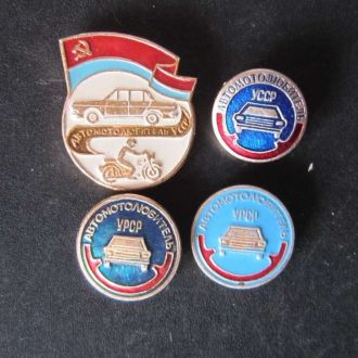 4 значка Автомотолюбитель разные одним лотом