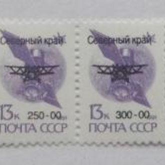 Северный край 1991 г