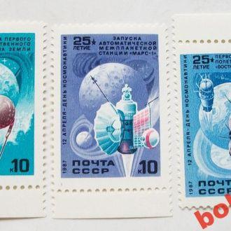 День космонавтики СССР 1987 г