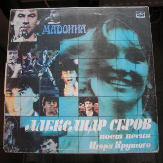 Виниловая пластинка Александр Серов Мадонна