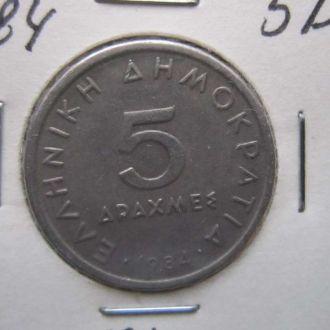 5 драхм Греция 1984