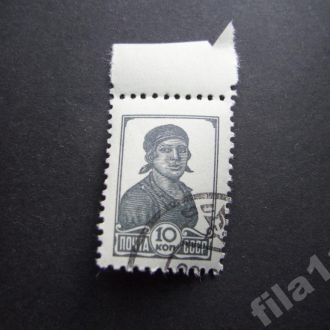 марка СССР 1953 стандарт работница