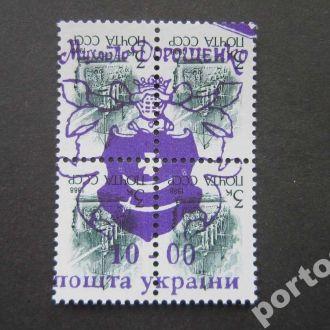 сцепка Украина 1992 М Дорошенко на 3 коп перевёрт