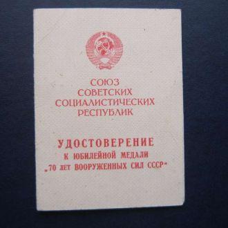 документ медаль 70 лет ВС