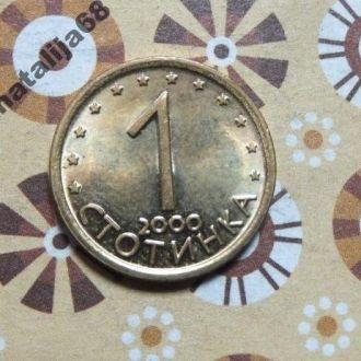 Болгария 2000 год монета 1 стотинка !