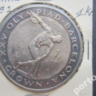 крона Гибралтар 1992 олимпиада Барселона дискобол