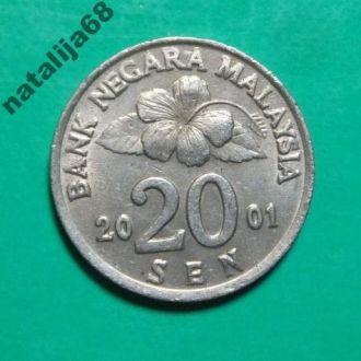 Малайзия 2001 год монета 20 сен !