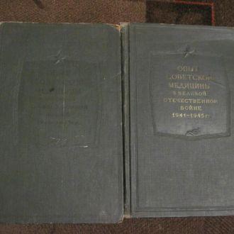 Книги Опыт Советской медицины в ВеликойОтечествен