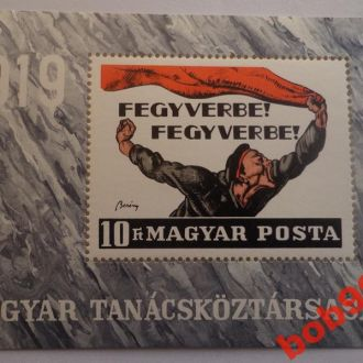 Венгрия 1969 г