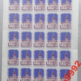 Не почтовые марки . Лист Охорона архитектуры 1991