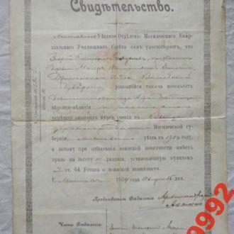 Свидетельство 1904 г