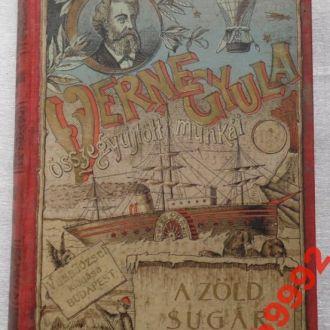 Книга Жуль Верн на венгерском  Приключения