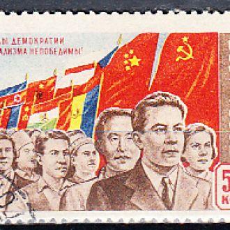 СССР 1950 манифестация народов за демократию