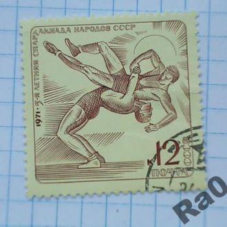 Марка почта СССР 1971 5 Спартакиада борьба