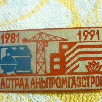 Астраханьпромгазстрой.