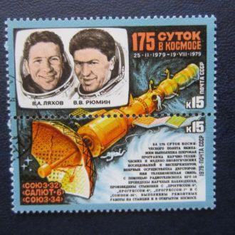 сцепка СССР 1979 космос 175 суток