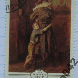 Марка почта СССР 1979 Костецкий Возвршение