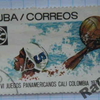 Марка почта Куба 1971 Водное поло Спорт