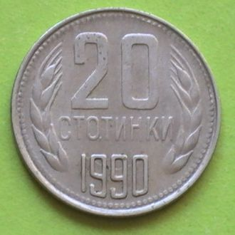 20 Стотинки 1990 г Болгария 20 Стотинок 1990 г