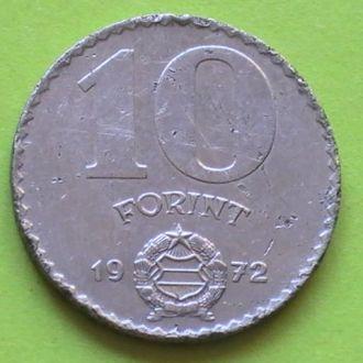 10 Форинт 1972 г Венгрия 10 Форинтов Форінтів