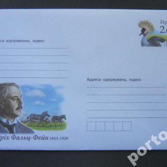 конверт с ОМ Украина 2013 фауна Фальц-Фейн