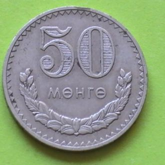 50 Менге 1981 г Монголия