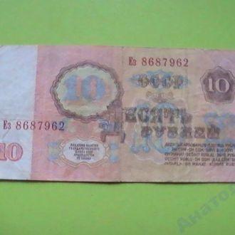 10 Рублей 1961 г СССР