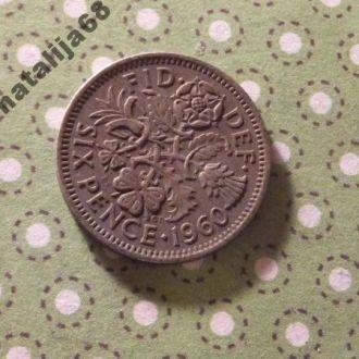 Великобритания 1960 год монета 6 пенсов !