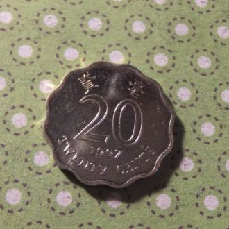 Китай 1997 год монета 20 центов Гонконг !