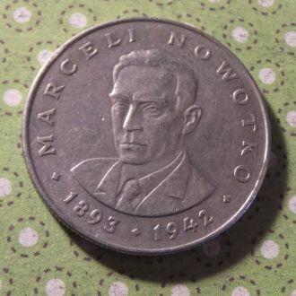 Польша 1976 год монета 20 злотых !