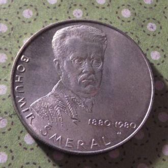 Чехословакия 1980 год монета 100 крон серебро !